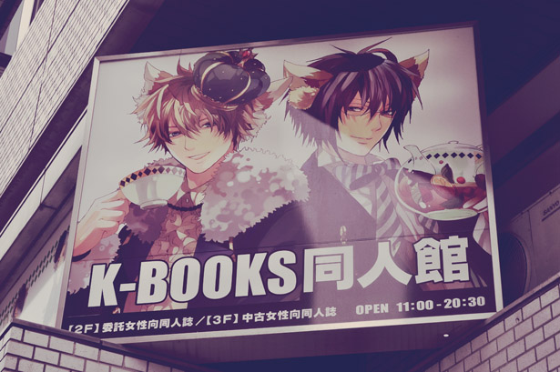 K BOOKS at Otome Road