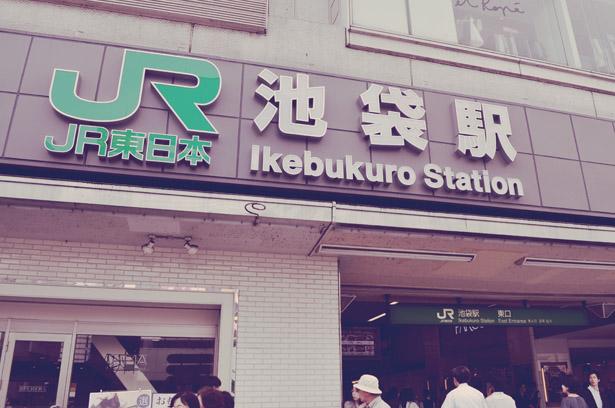 Ikebukuro Station