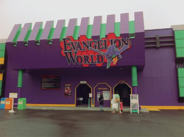 Evangelion World in Fuji-Q