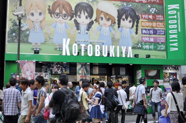 Kotobukiya Akihabara