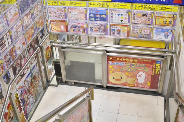 Animate Akihabara