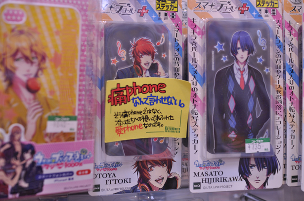 Utapri iPhone seal