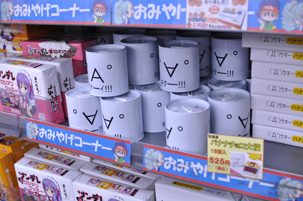 souvenirs at Animate