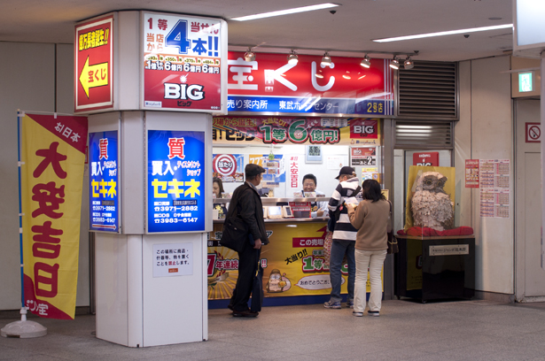 lottery stand in Japan