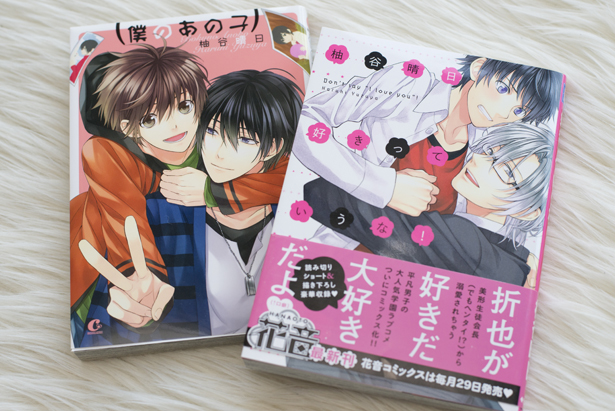 Yaoi manga by Haruhi Yuzuya